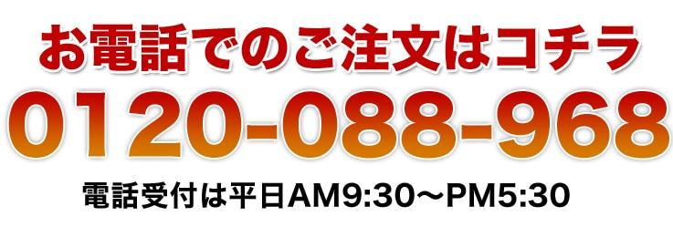 お電話でのご注文はコチラ 0120-088-968 電話受付は平日AM9:30〜PM5:30