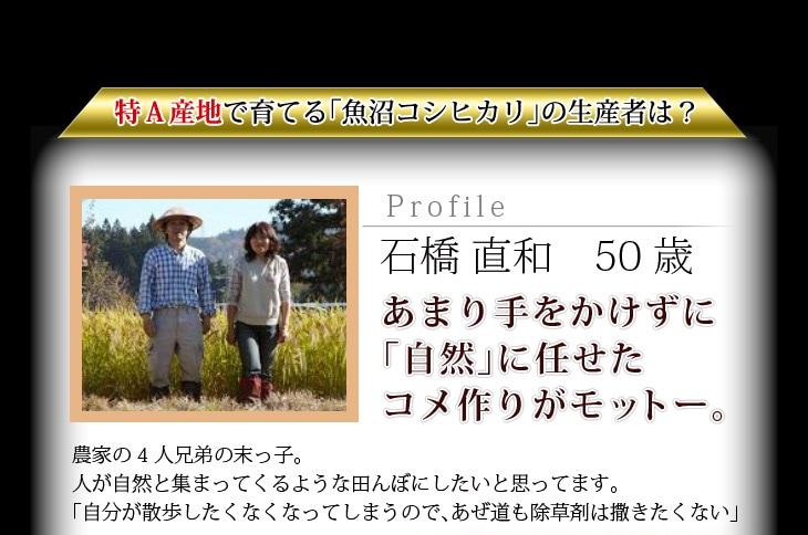 そんなお米を育てているのは、「石橋 直和50歳」あまり<tr><td></td></tr>をかけずに「自然」に任せた米作りがモットー。人が自然と集まってくるような田んぼにしたいと思っています。「自分が散歩したくなくなってしまうので、あぜ道も除草剤は、まきたくない」
