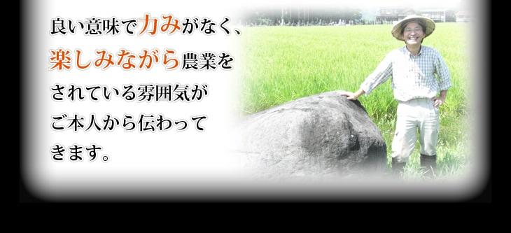 よい意味で力みがなく、楽しみながら農業をされている雰囲気がご本人から伝わってきます。