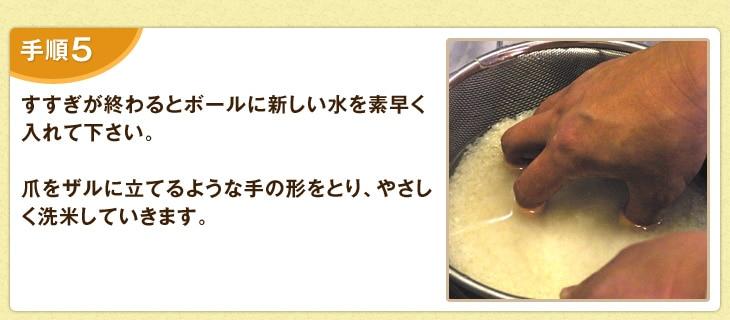 すすぎが終わるとボールに新しい水を素早く入れて下さい。爪をザルに立てるような手の形をとり、やさしく洗米していきます。