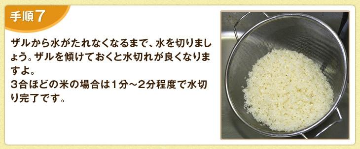 ザルから水がたれなくなるまで、水を切りましょう。ザルを傾けておくと水切れが良くなりますよ。3合ほどの米の場合は1分〜2分程度で水切り完了です。