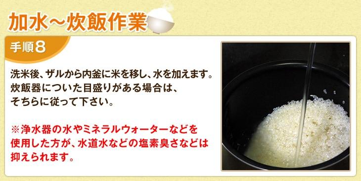 【加水〜炊飯作業】洗米後、ザルから内釜に米を移し、水を加えます。炊飯器についた目盛りがある場合は、そちらに従って下さい。※浄水器の水やミネラルウォーターなどを使用した方が、水道水などの塩素臭さなどは抑えられます。