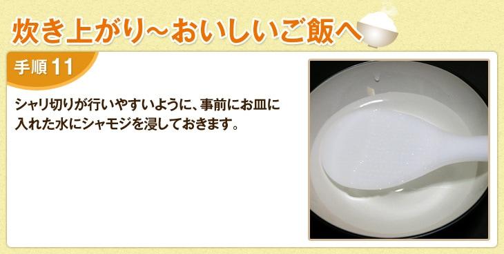 【炊き上がり〜おいしいご飯へ】シャリ切りが行いやすいように、事前にお皿に入れた水にシャモジを浸しておきます。