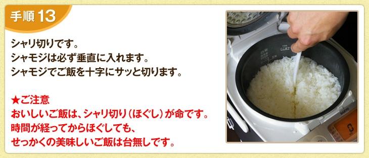 シャリ切りです。シャモジは必ず垂直に入れます。シャモジでご飯を十字にサッと切ります。ご注意!おいしいご飯は、シャリ切り(ほぐし)が命です。時間が経ってからほぐしても、せっかくの美味しいご飯は台無しです。