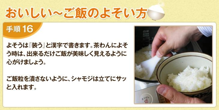 【おいしい〜ご飯のよそい方】よそうは「装う」と漢字で書きます。茶わんによそう時は、出来るだけご飯が美味しく見えるように心がけましょう。ご飯粒を潰さないように、シャモジは立てにサッと入れます。