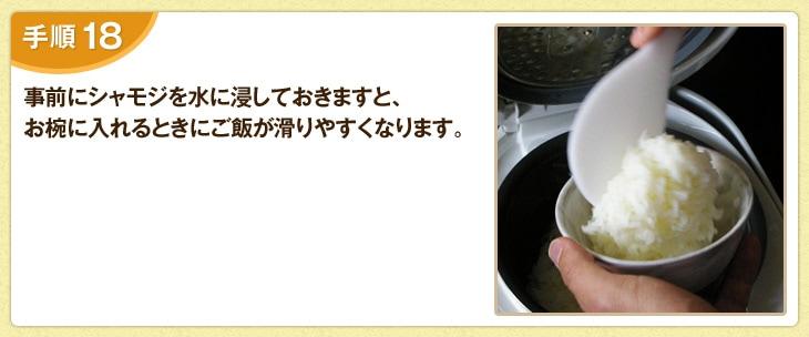 事前にシャモジを水に浸しておきますと、お椀に入れるときにご飯が滑りやすくなります。