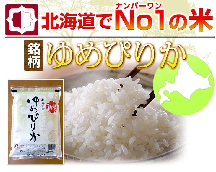 北海道でNo1の米【銘柄】ゆめぴりか