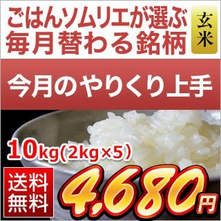 今月のやりくり上手 精選玄米10kg