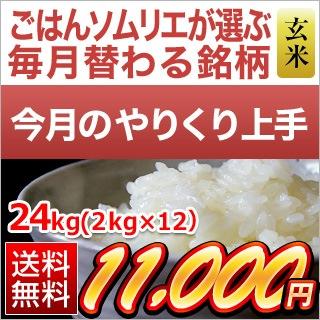 今月のやりくり上手 精選玄米30kg