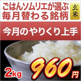 今月のやりくり上手 精選玄米5kg