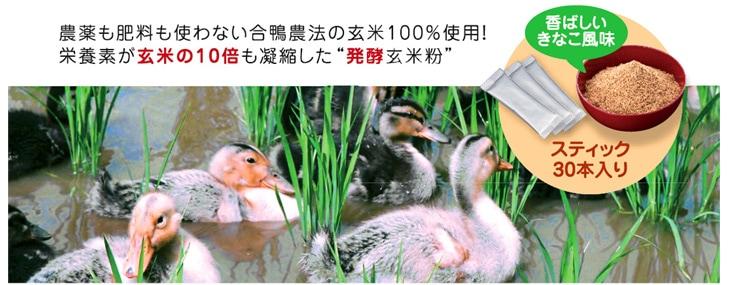農薬も肥料も使わない合鴨農法の玄米100%使用