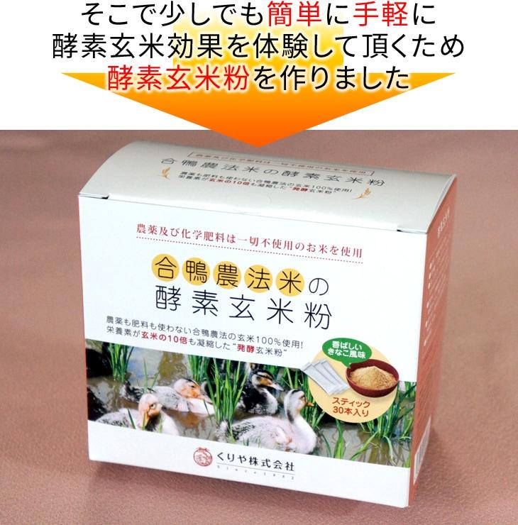 簡単に手軽に酵素玄米効果を体験して頂くために酵素玄米粉を作りました。