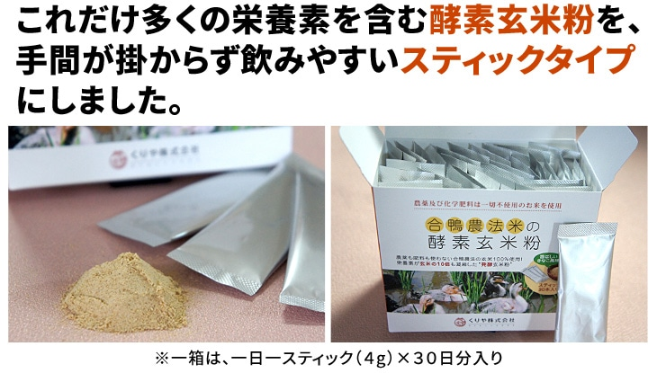 これだけ多くの栄養素を含む酵素玄米粉を手間がかからず飲みやすいスティックタイプにしました。