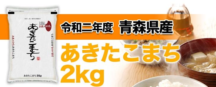 令和元年産(2019年) 秋田県産 あきたこまち 2kg