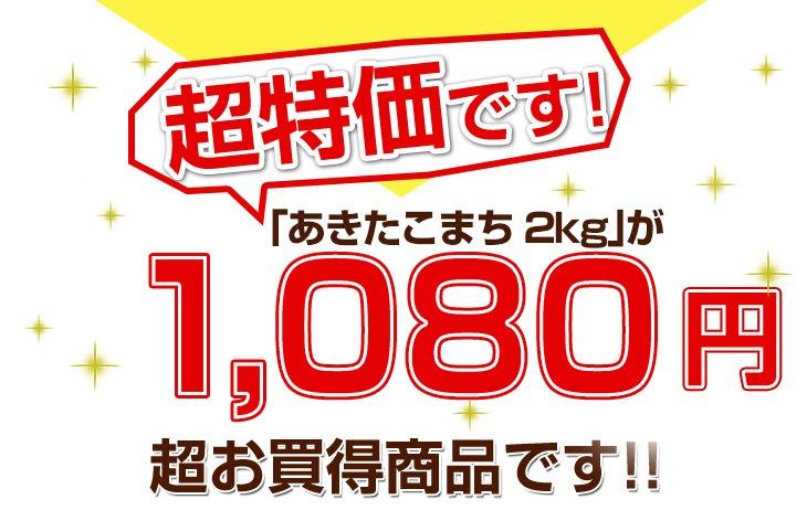 あきたこまち2kgが1200円超お買得商品です!!