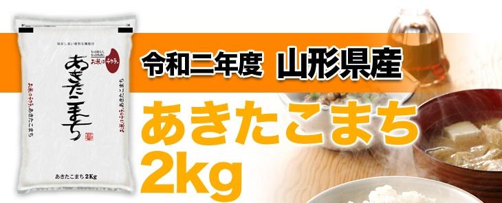 令和2年産(2020年) 山形県産 あきたこまち 2kg