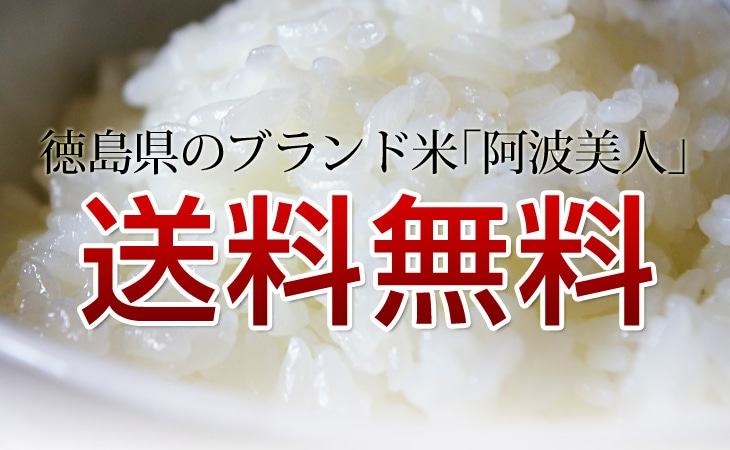 徳島県のブランド米阿波美人が送料無料