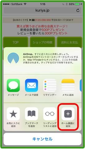 iPhoneでのブックマーク登録方法図2