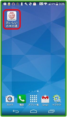 アンドロイドスマートフォンでのブックマーク登録方法図4