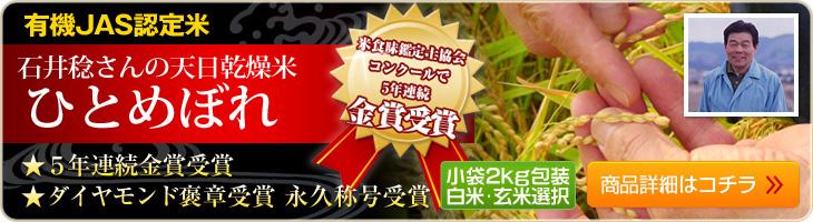 石井稔さんの天日乾燥米 ひとめぼれ