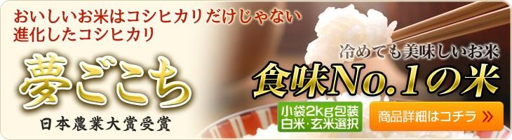 くりやがおすすめする食味No.1の米 石川県産夢ごこち