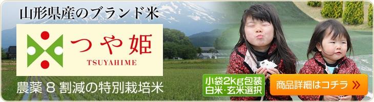 山形県産のブランド米 つや姫