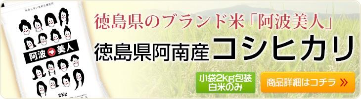 徳島県のブランド米「阿波美人」