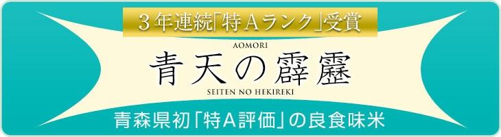 青森県初特A評価の良食味米 青天の霹靂