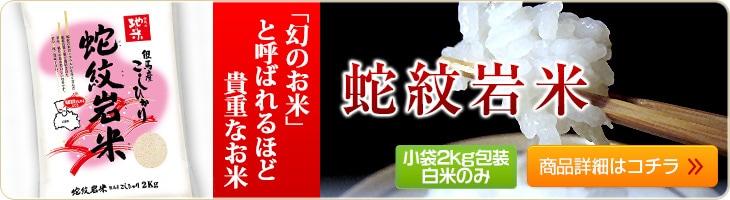 幻のお米と呼ばれるほど貴重なお米 蛇紋岩米