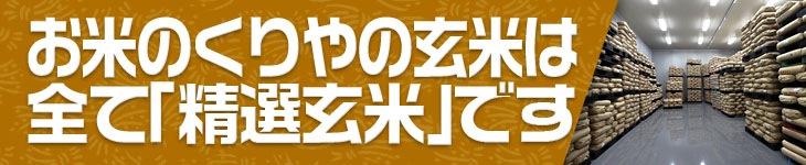 お米のくりやの玄米は全て精選玄米です。