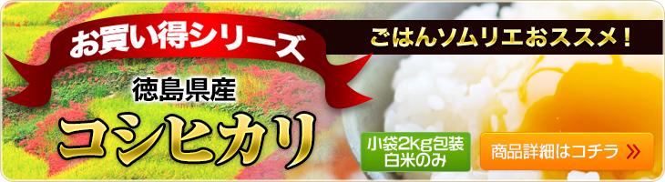 徳島県産 コシヒカリ