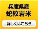 兵庫県産蛇紋岩米