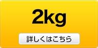 2kgはコチラ