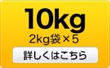 10kgはコチラ