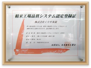 品質システム認定工場(JRQS取得) 認定状