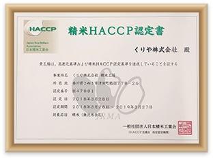 精米HACCP認定書