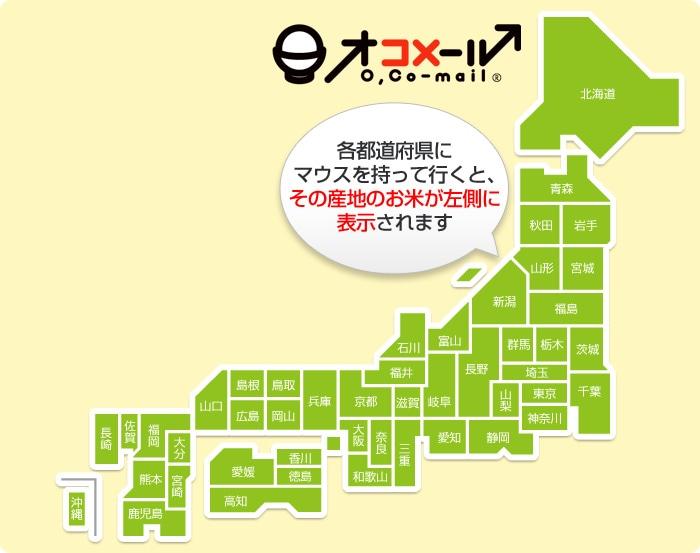 各都道府県にマウスを持って行くと、その産地のお米が左側に表示されます。