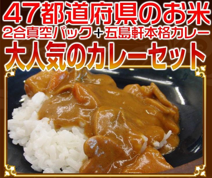 47都道府県のお米 2合真空パック+五島軒本格カレーセット