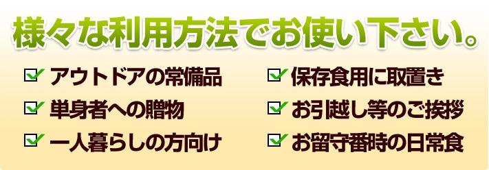 様々な利用方法でお使いください。