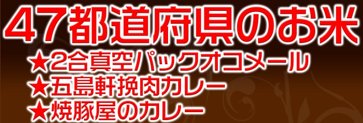 47都道府県のお米と五島軒ひき肉カレー、焼豚屋カレーのセット