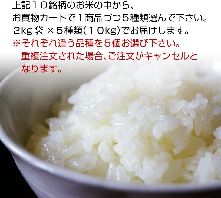 上記15銘柄のお米の中から3種類選んでください。