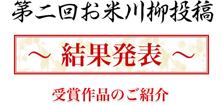 第二回お米川柳 投稿 結果発表