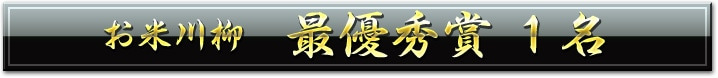 お米川柳 最優秀賞1名