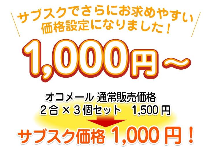 オコメール2合×3個セット 1000円