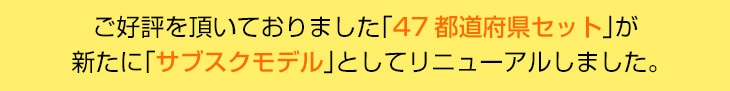 47都道府県セットが新たにサブスクモデルとしてリニューアルしました。