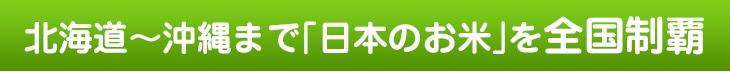北海道〜沖縄まで「日本のお米」を全国制覇