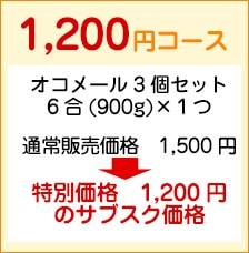 1200円コース