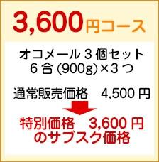 3600円コース