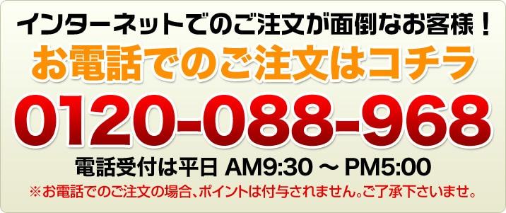 お電話でのご注文はコチラ0120-088-968