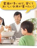 家族が多いので、安くておいしいお米が食べたい